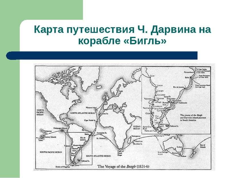 Карта путешествия Ч. Дарвина на корабле «Бигль»