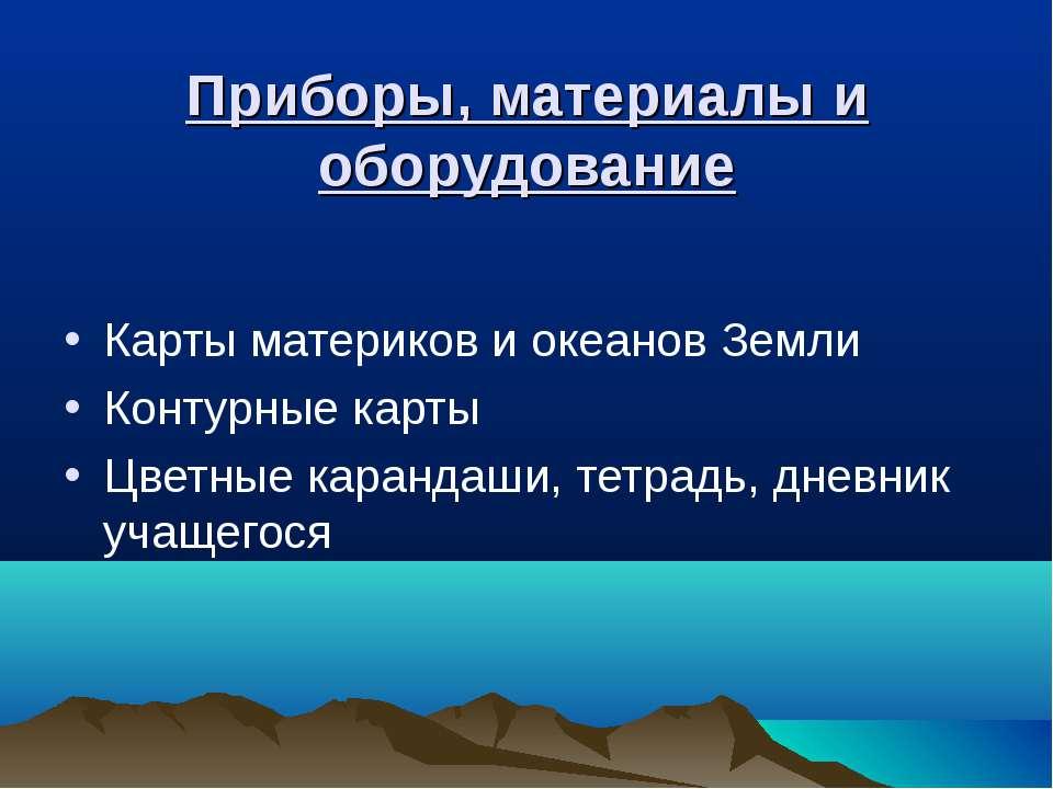Приборы, материалы и оборудование Карты материков и океанов Земли Контурные к...