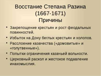 Восстание Степана Разина (1667-1671) Причины Закрепощение крестьян и рост фео...