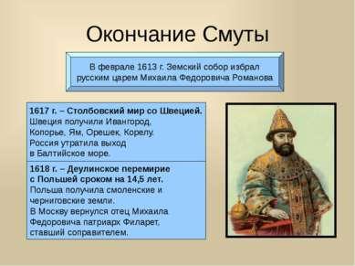 Окончание Смуты В феврале 1613 г. Земский собор избрал русским царем Михаила ...
