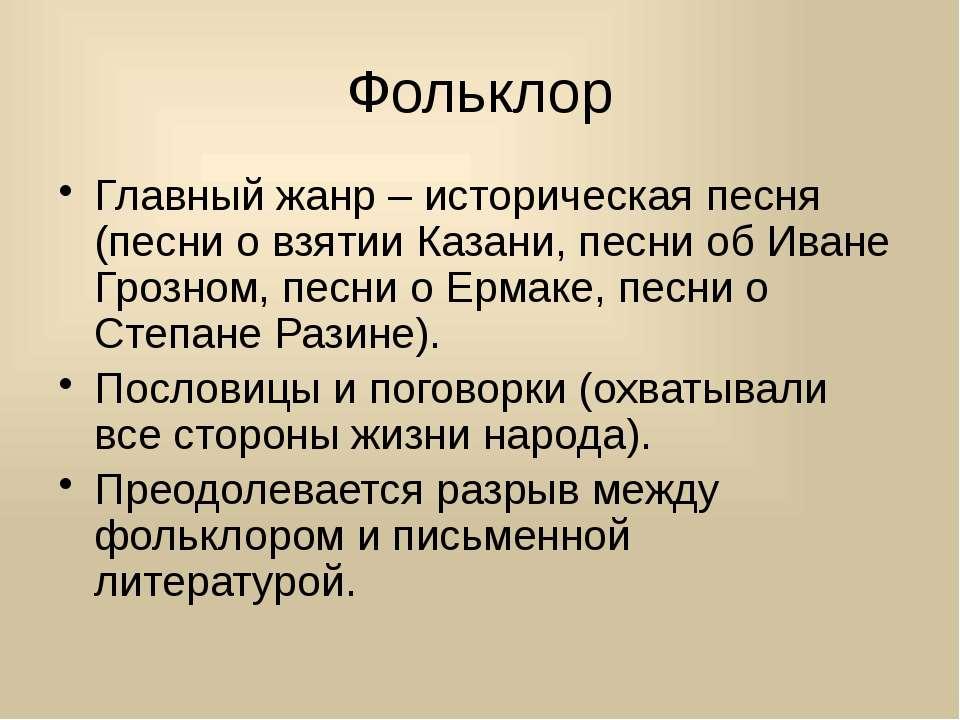 Фольклор Главный жанр – историческая песня (песни о взятии Казани, песни об И...