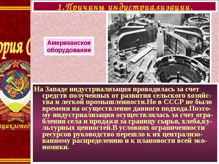 На Западе индустриализация проводилась за счет средств полученных от развития...