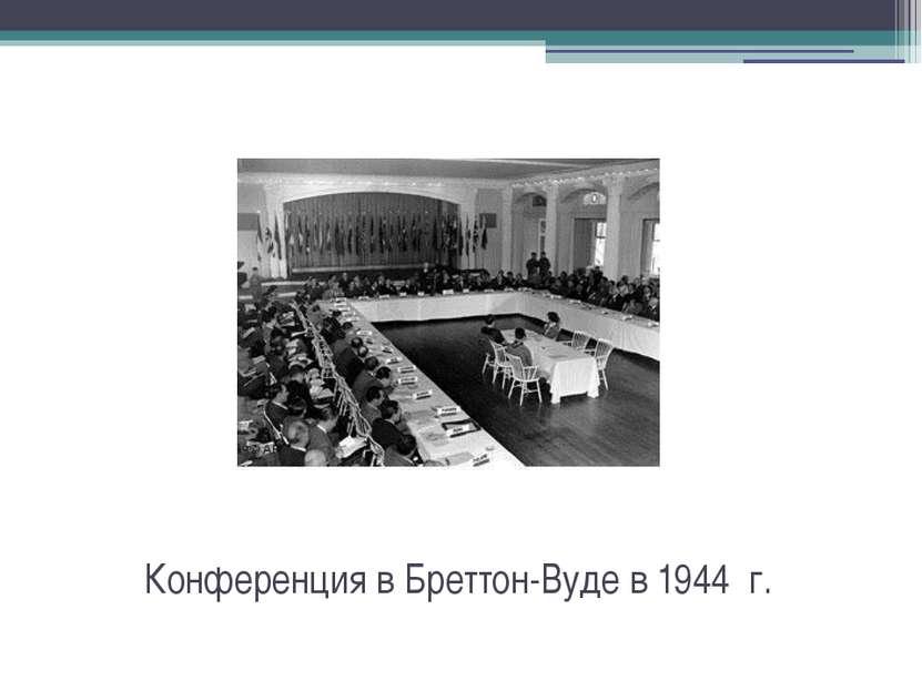 Конференция в Бреттон-Вуде в 1944 г.