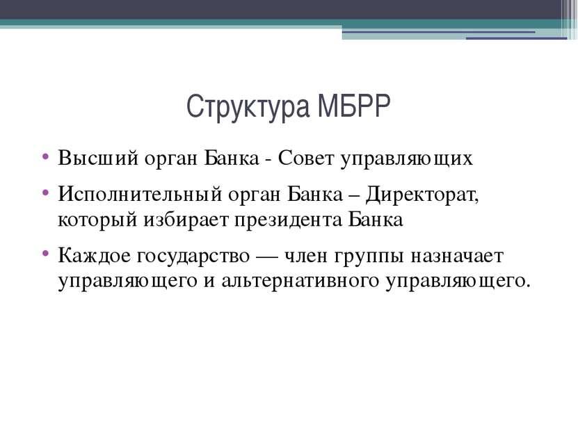 Структура МБРР Высший орган Банка - Совет управляющих Исполнительный орган Ба...
