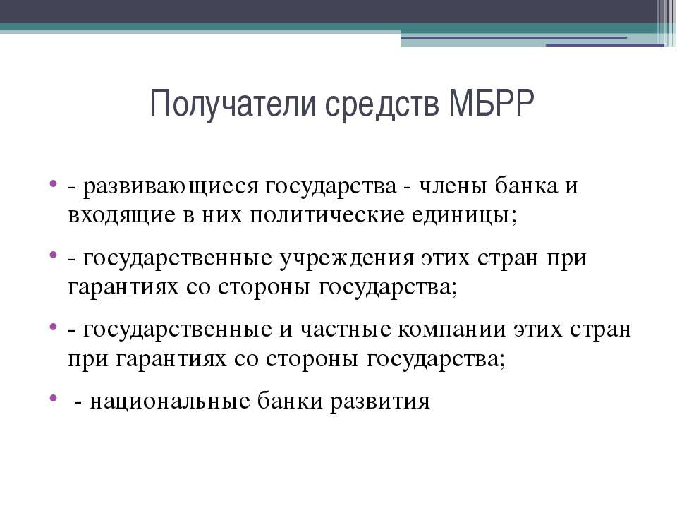 Получатели средств МБРР - развивающиеся государства - члены банка и входящие ...
