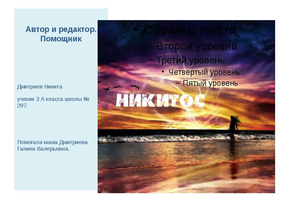 Автор и редактор. Помощник Дмитриев Никита ученик 3 А класса школы № 297. Пом...
