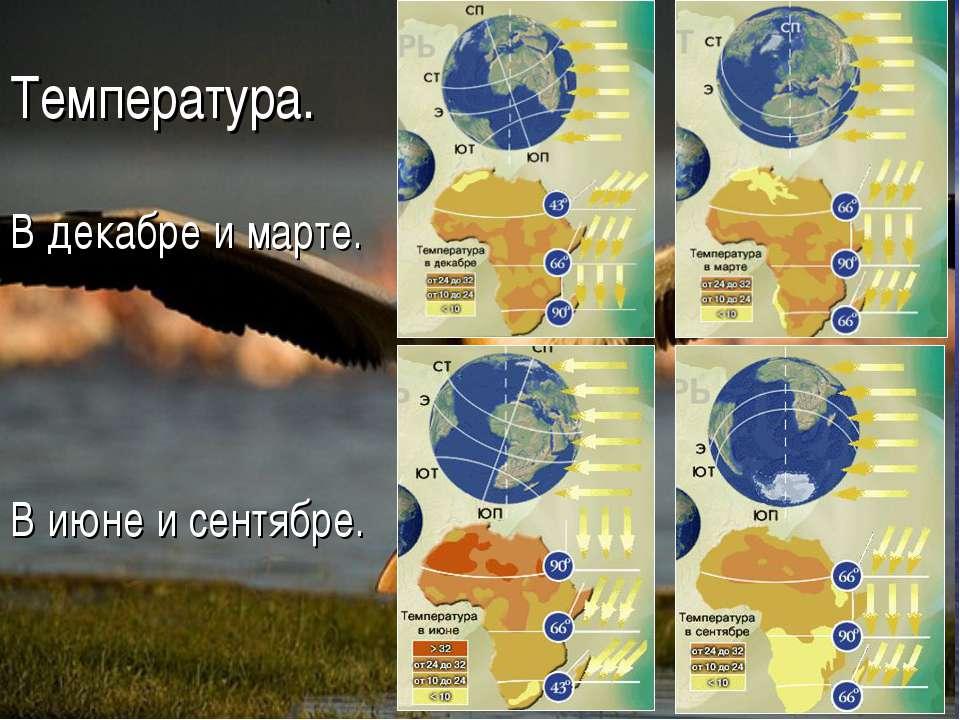 Температура. В декабре и марте. В июне и сентябре.