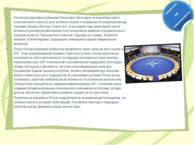 Россия как евразийская держава объективно претендует на важнейшее место геопо...