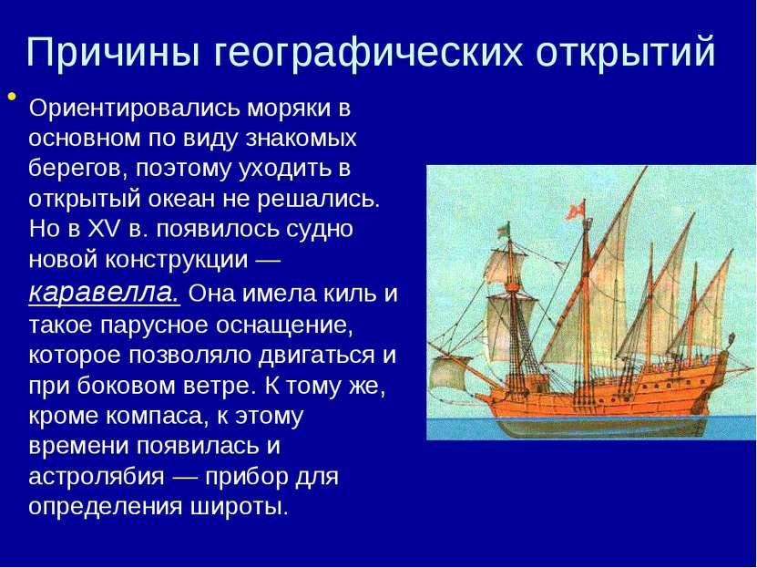 Причины географических открытий 3. Развитие науки и техники, особенно судостр...