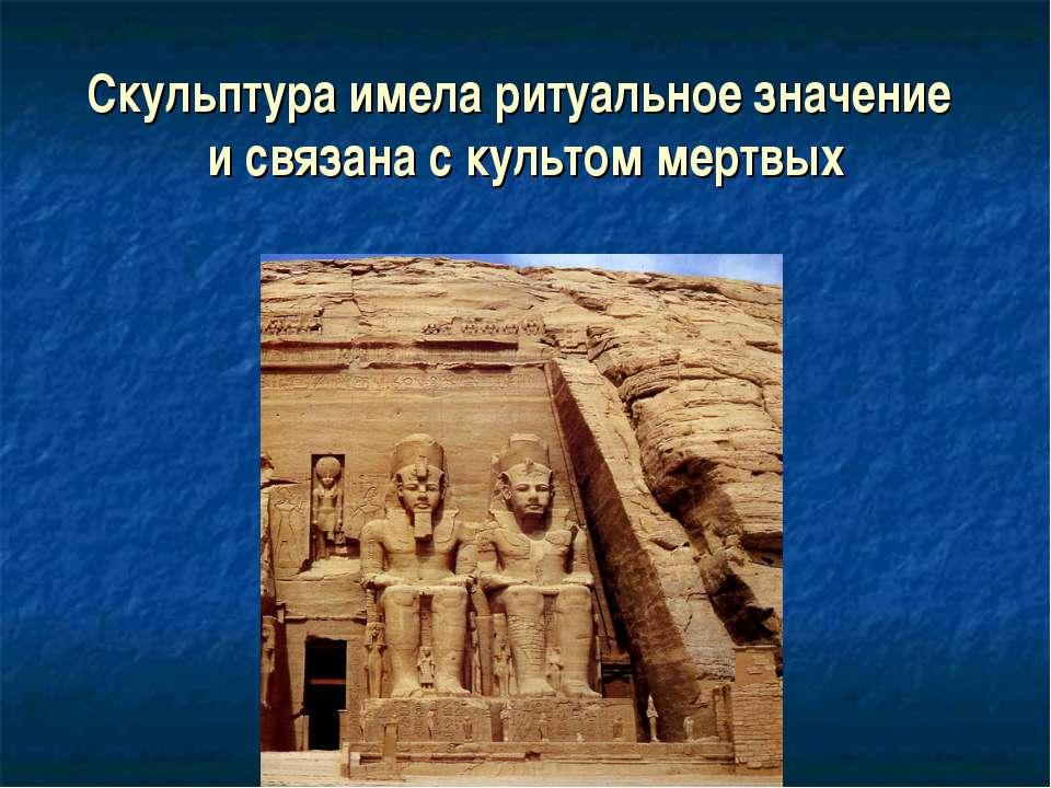 Скульптура имела ритуальное значение и связана с культом мертвых