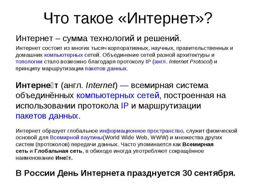 Что такое «Интернет»? Интернет – сумма технологий и решений. Интернет состоит...