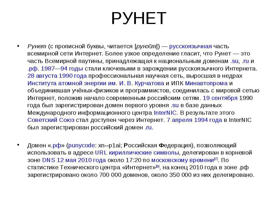 РУНЕТ Рунет(с прописной буквы, читается [рунэ т])—русскоязычнаячасть всем...