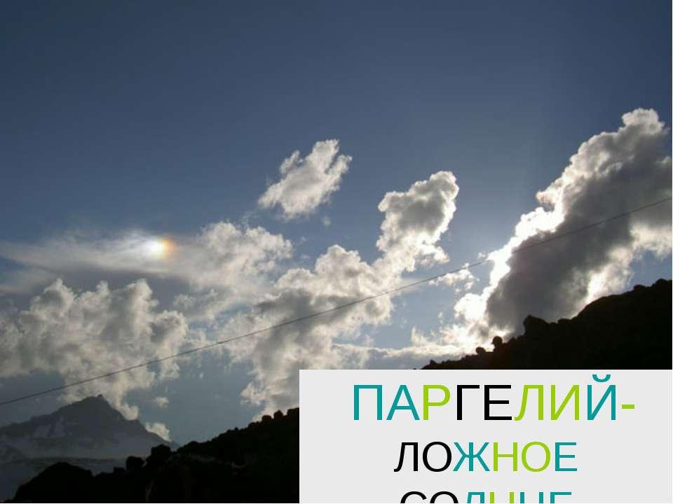 ПАРГЕЛИЙ- ЛОЖНОЕ СОЛНЦЕ