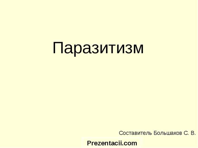Паразитизм Составитель Большаков С. В. Prezentacii.com