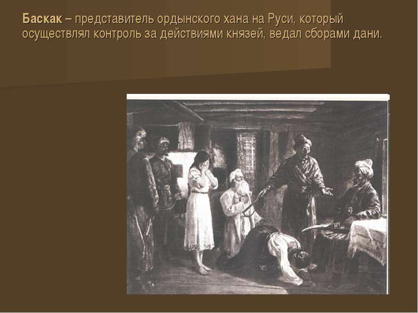 Баскак – представитель ордынского хана на Руси, который осуществлял контроль ...