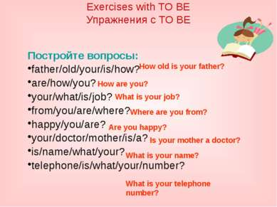 Постройте вопросы: father/old/your/is/how? are/how/you? your/what/is/job? fro...