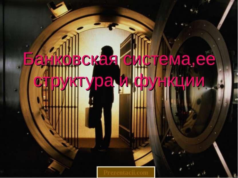 Банковская система,ее структура и функции Prezentacii.com