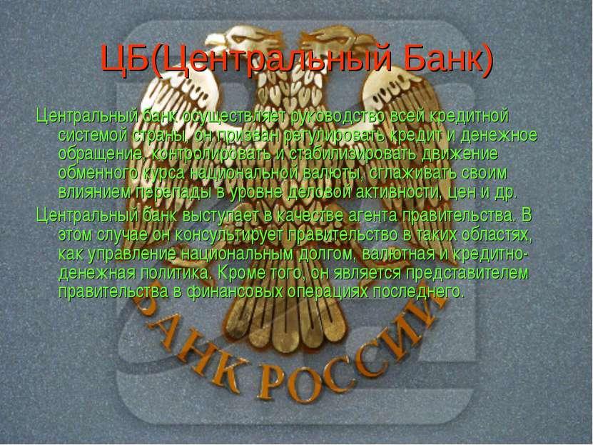 ЦБ(Центральный Банк) Центральный банк осуществляет руководство всей кредитной...
