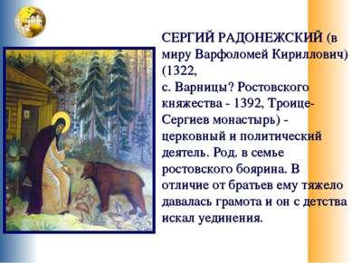 СЕРГИЙ РАДОНЕЖСКИЙ (в миру Варфоломей Кириллович) (1322, с. Варницы? Ростовск...