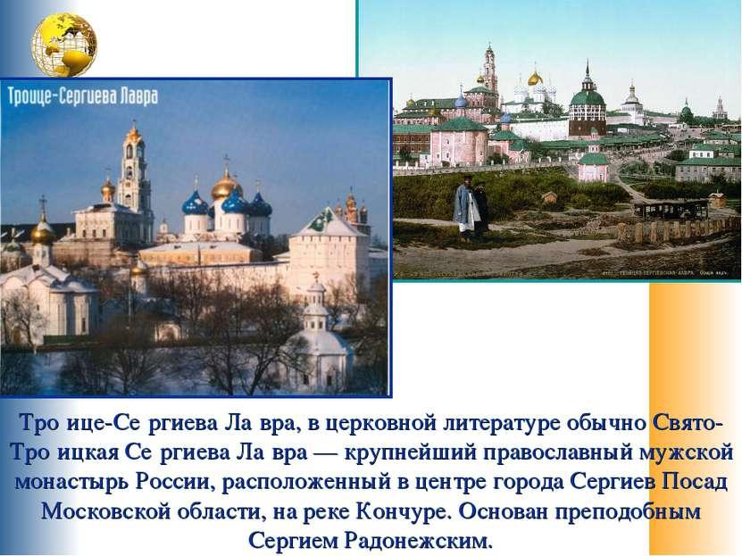 Тро ице-Се ргиева Ла вра, в церковной литературе обычно Свято-Тро ицкая Се рг...
