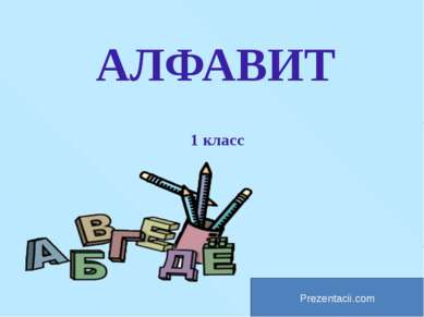 1 класс АЛФАВИТ