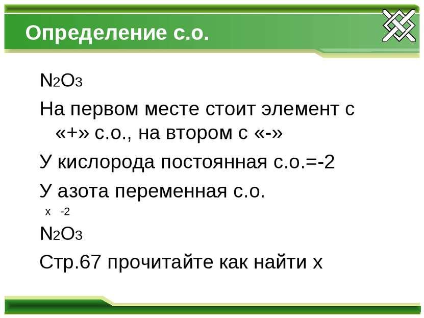 Определение с.о. N2O3 На первом месте стоит элемент с «+» с.о., на втором с «...