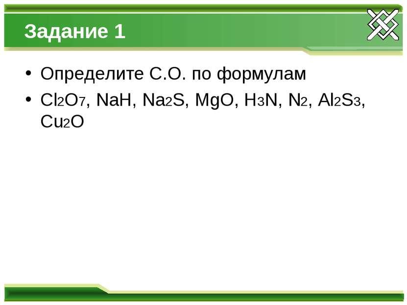Задание 1 Определите С.О. по формулам Cl2O7, NaH, Na2S, MgO, H3N, N2, Al2S3, ...
