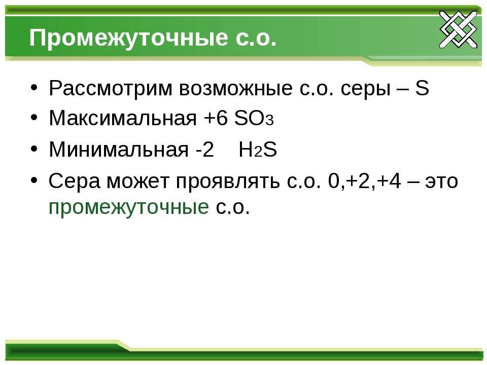 Промежуточные с.о. Рассмотрим возможные с.о. серы – S Максимальная +6 SO3 Мин...