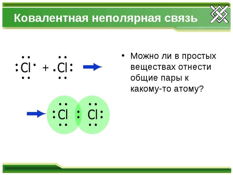 Ковалентная неполярная связь Можно ли в простых веществах отнести общие пары ...