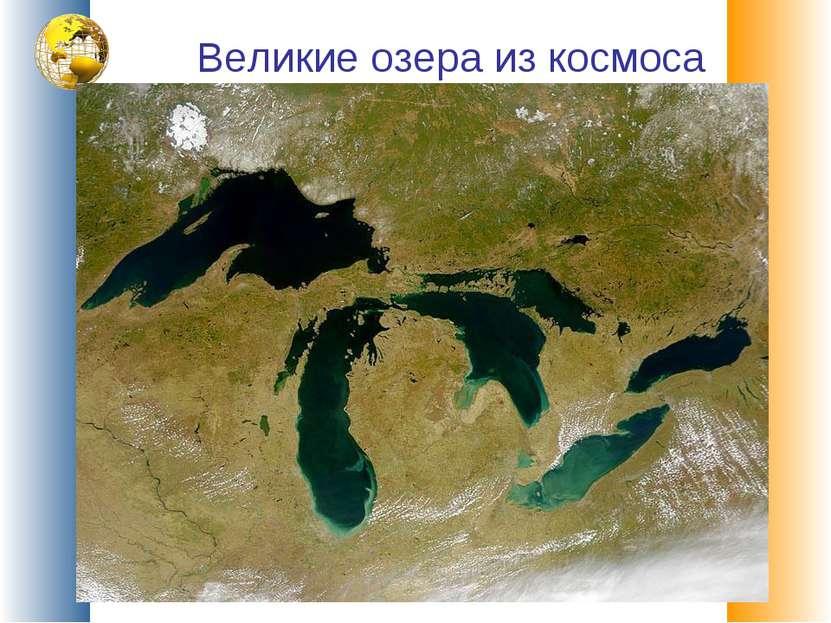 Великие озера из космоса