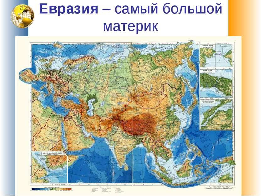 Евразия – самый большой материк