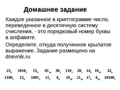 Каждое указанное в криптограмме число, переведенное в десятичную систему счис...