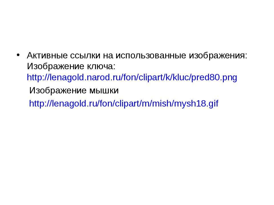 Активные ссылки на использованные изображения: Изображение ключа: http://lena...