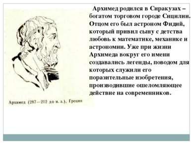 Архимед родился в Сиракузах – богатом торговом городе Сицилии. Отцом его бы...