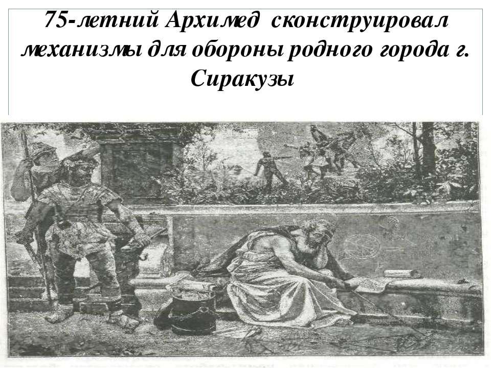 75-летний Архимед сконструировал механизмы для обороны родного города г. Сира...