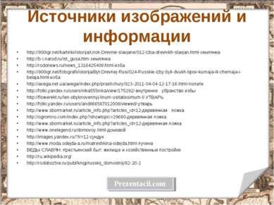 Источники изображений и информации http://900igr.net/kartinki/istorija/Urok-D...