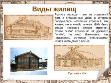 * * Виды жилищ Русская изба. Русское жилище - это не отдельный дом, а огражде...
