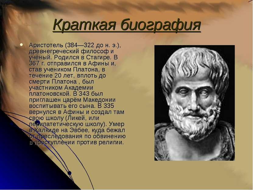 Краткая биография Аристотель (384—322 до н. э.), древнегреческий философ и уч...