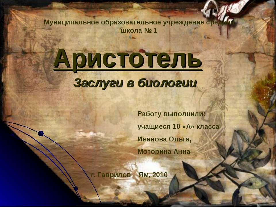 Аристотель Заслуги в биологии Муниципальное образовательное учреждение средня...