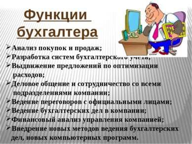 Функции бухгалтера Анализ покупок и продаж; Разработка систем бухгалтерского ...