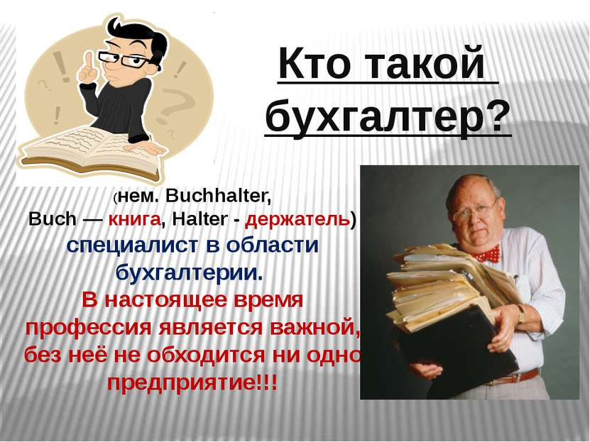 Кто такой бухгалтер? (нем. Buchhalter, Buch — книга, Halter - держатель) спец...