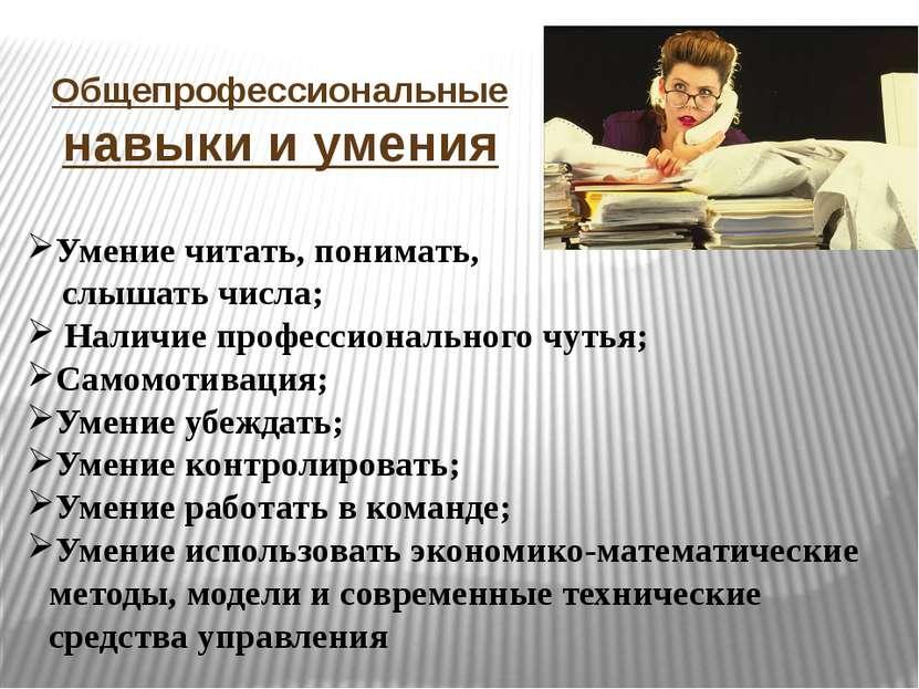 Общепрофессиональные навыки и умения Умение читать, понимать, слышать числа; ...