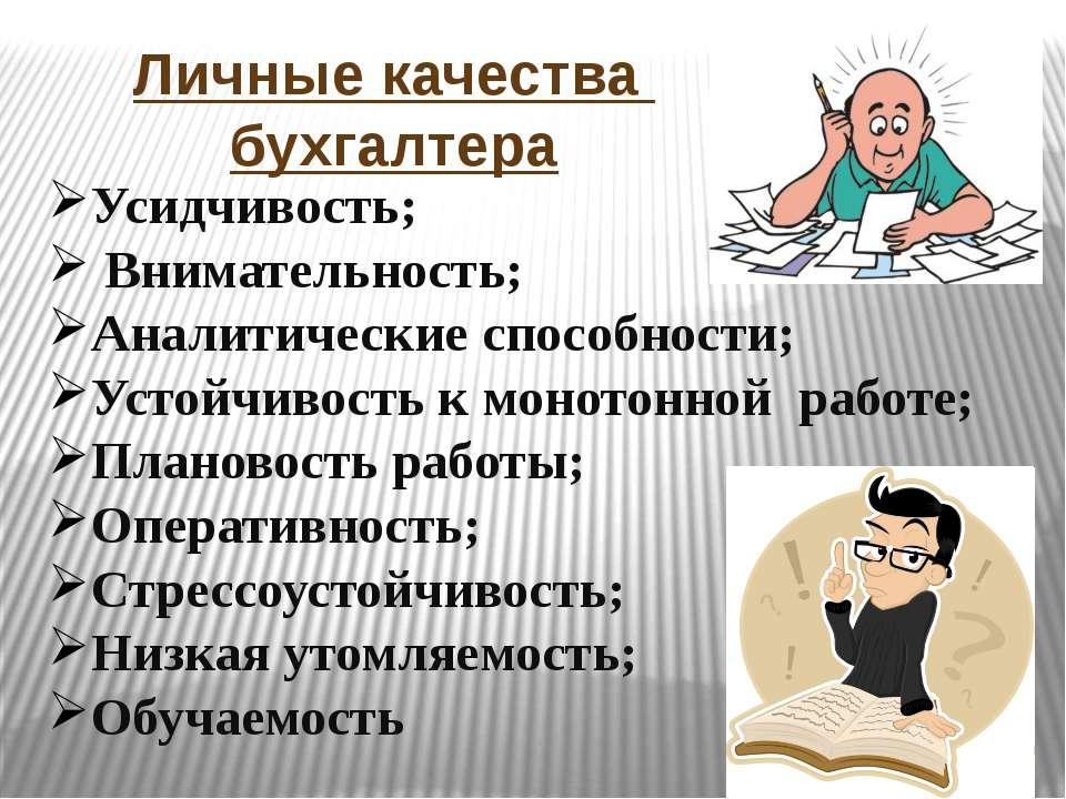 Личные качества бухгалтера Усидчивость; Внимательность; Аналитические способн...