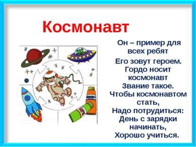 Космонавт Он – пример для всех ребят Его зовут героем. Гордо носит космонавт ...