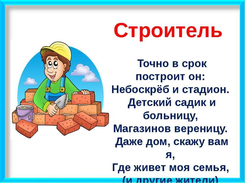 Строитель Точно в срок построит он: Небоскрёб и стадион. Детский садик и боль...