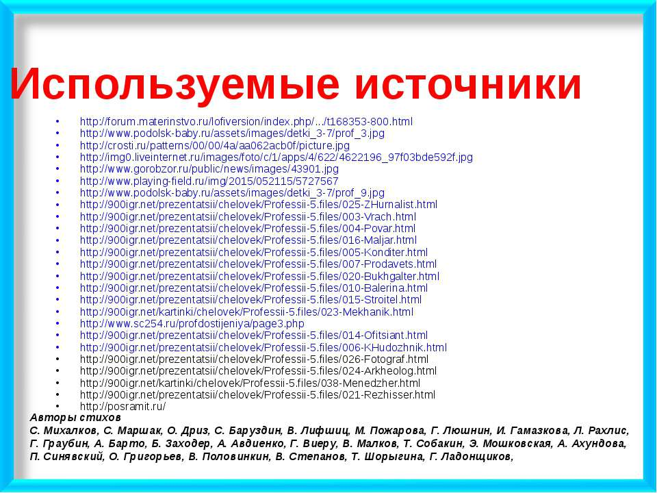 Используемые источники http://forum.materinstvo.ru/lofiversion/index.php/.../...