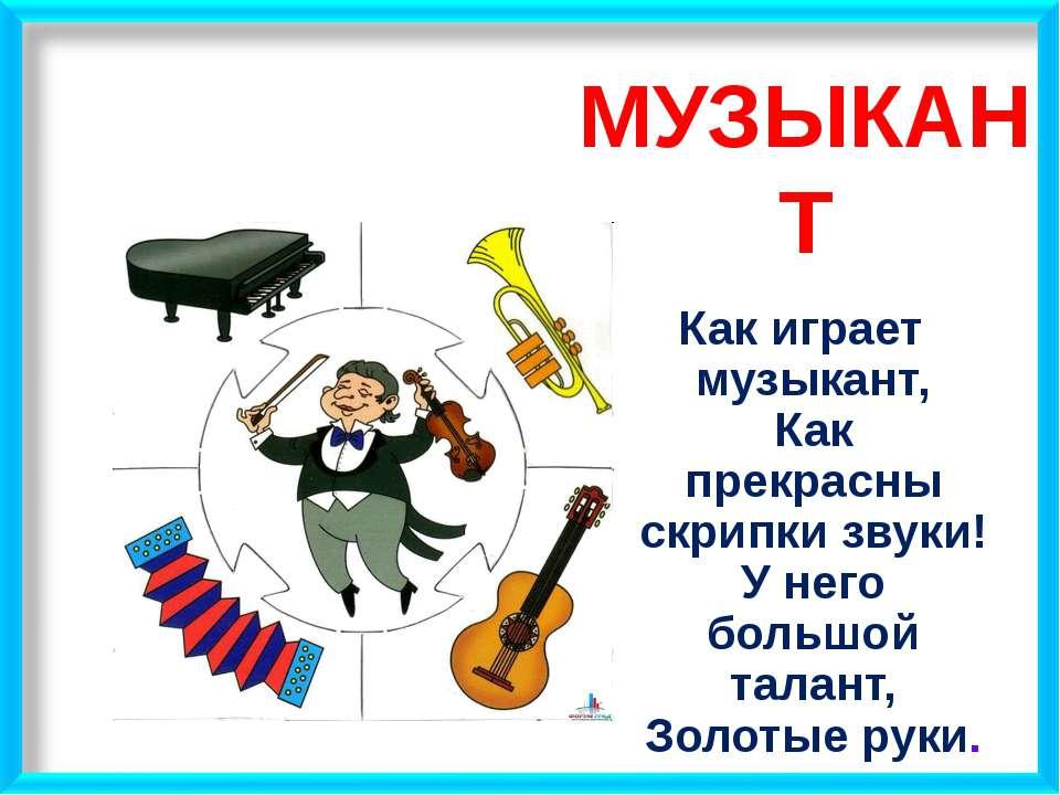МУЗЫКАНТ Как играет музыкант, Как прекрасны скрипки звуки! У него большой тал...