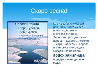 Скоро весна! Как и все реки Русской равнины, Волга имеет преимущественно снег...