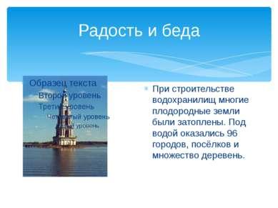 Радость и беда При строительстве водохранилищ многие плодородные земли были з...