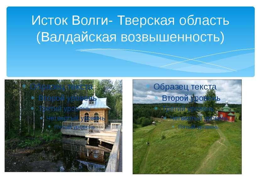 Исток Волги- Тверская область (Валдайская возвышенность)